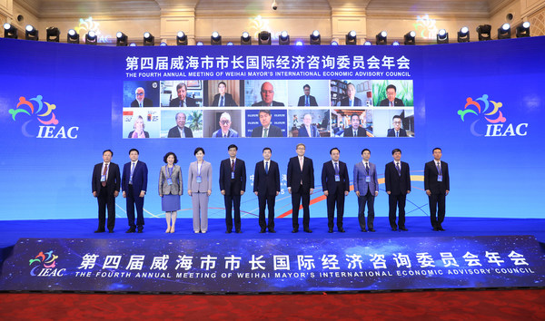 Weihai holds the 4th annual meeting of the mayor's international economic advisory council